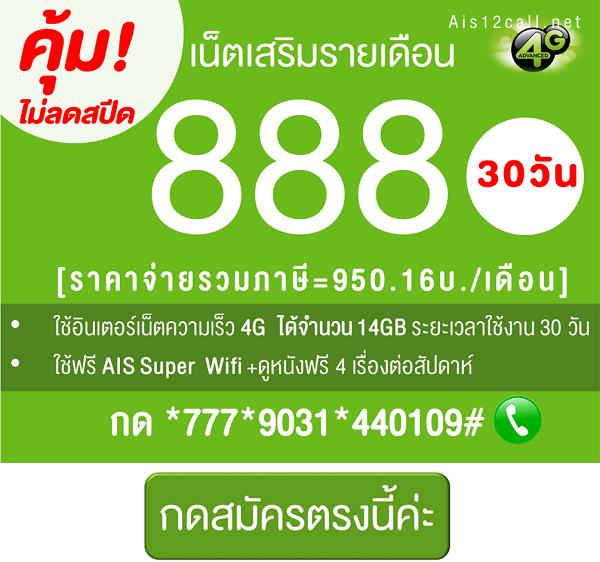 ais12call4G-pro-888