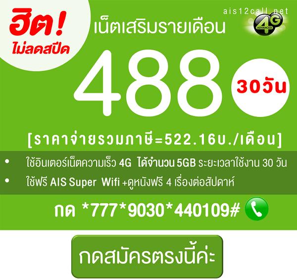 ais12call4G-pro-488