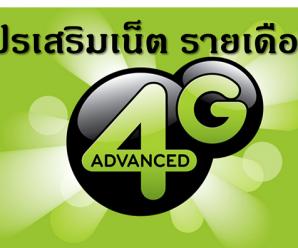 โปรเสริมเน็ตรายเดือน AIS 4G แบบไม่ลดสปีด