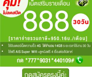 โปรเสริมเน็ต AIS 4G 888 บาทต่อเดือน เน็ต 14GB [ไม่ลดสปีด]