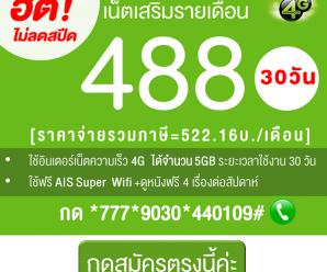 โปรเน็ต AIS 4G 488 บาทต่อเดือน เน็ต 5GB [ไม่ลดสปีด]
