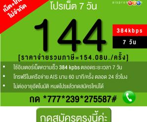 โปรเน็ต AIS รายสัปดาห์ 144 บาท ใช้เน็ต 4G/3G แรงคงที่+โทรฟรี