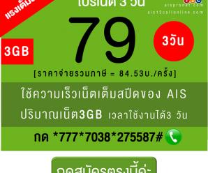 โปรเน็ต วันทูคอล 79 บ. ได้เน็ต 3GB ใช้ได้ 3 วัน [ฮิต!]