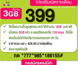 โปรเน็ต AIS รายเดือน 399 โปรเสริมเน็ต เล่นไม่อั้น+ฟรี AIS wifi