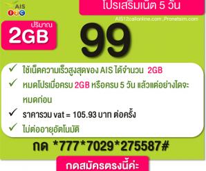 โปรเน็ต AIS 12call 99 บ./5 วัน ความเร็วเน็ตเต็มสปีด ได้ปริมาณเน็ต 2GB