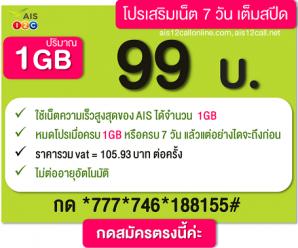 โปรเน็ต AIS  99 บาท/ 7วัน ใช้เน็ต 4G/3G [อัพสปีด]