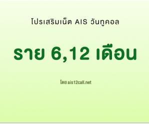 โปรเน็ต AIS 6 เดือน , 1 ปี .ใช้เน็ตเร็ว 1 Mbps ไม่จำกัด ไม่ลดสปีด