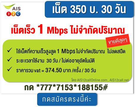 โปรเน็ต 1 Mbps 30 วัน ไม่ลดสปีด
