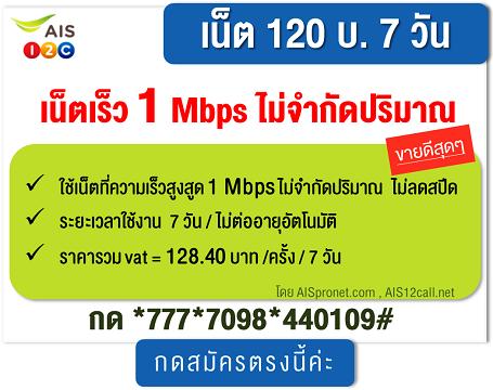 โปรเน็ต AIS 120บ./7วัน เร็ว 1 Mbps ไม่จำกัด