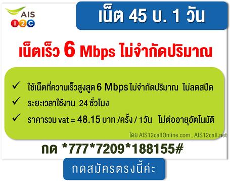 โปรเน็ต AIS 45 บ./1 วัน 6Mbps ไม่ลดสปีด