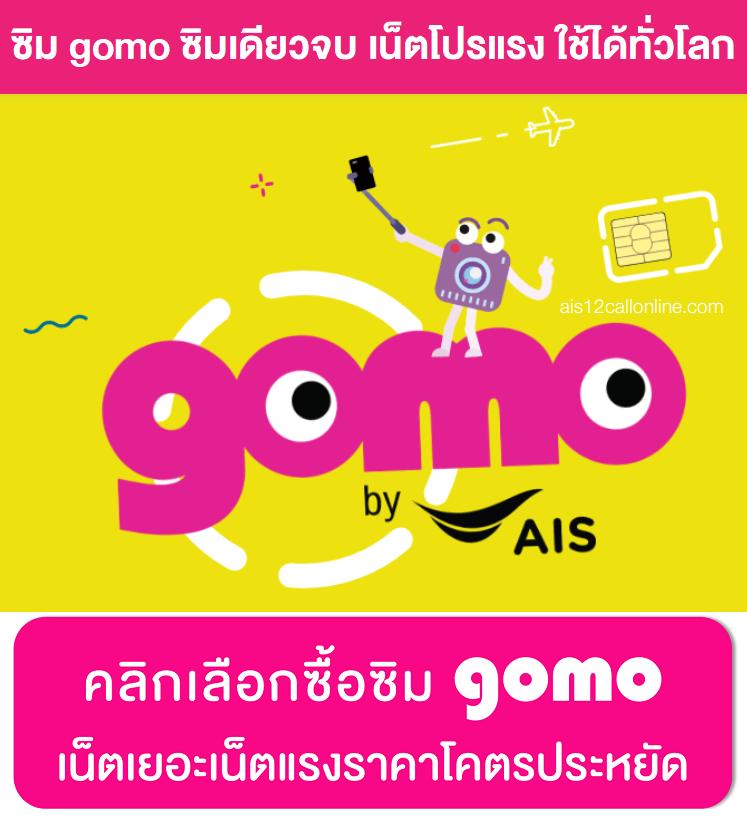 AIS gomo simonline